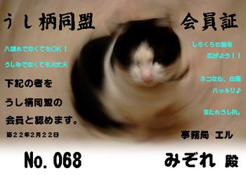 うし柄同盟会員証068.jpg
