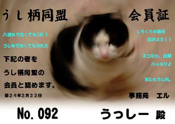 うし柄同盟会員証092.jpg