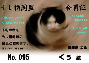 うし柄同盟会員証095.jpg