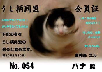うし柄同盟会員証054.jpg