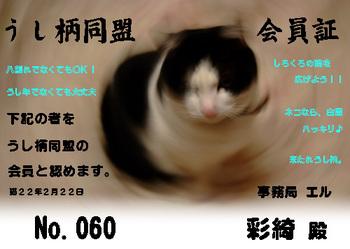 うし柄同盟会員証060.jpg