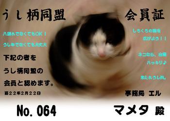 うし柄同盟会員証064.jpg
