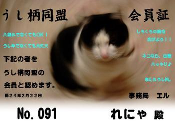 うし柄同盟会員証091.jpg